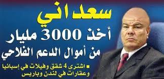 Amar Saadani réfute les accusations de corruption