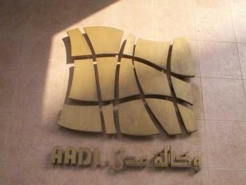 Des logements AADL distribués aujourd'hui.