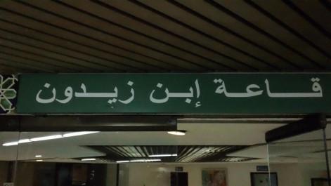 Cela s'est passé à la salle Ibn Zeydoun: Les spectateurs gardent en réserve des places pour leurs proches