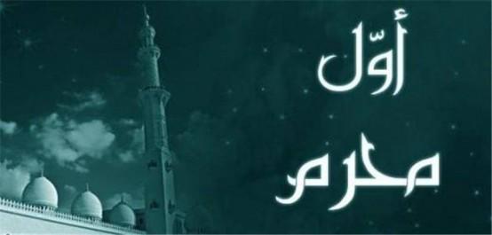 Lundi 3 octobre, 1er jour de Mouharram