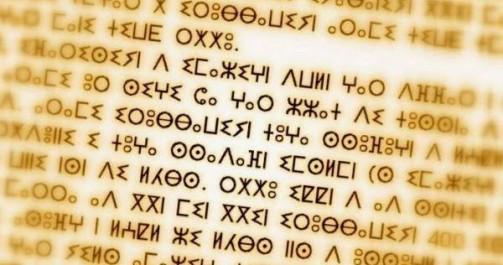 Le Forum «Tamazight Tura» du HCA planchera lundi sur la formation des enseignants de tamazight pour adultes.