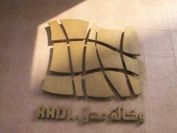 Algérie: 6.479 souscripteurs au programme «AADL 2001-2002» exclus pour fausse déclaration