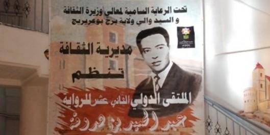 15e colloque international sur le roman «Abdelhamid Benhadouga» mardi à BBA