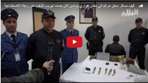 Vidéo: Quatre kilos d'or découvert dans la prothèse d'un handicapé à l'aéroport d'Alger