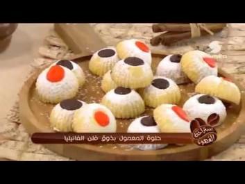Samira TV – طريقة تحضير حلوى المعمول بذوق الفلان مع الشاف أمين صالحي