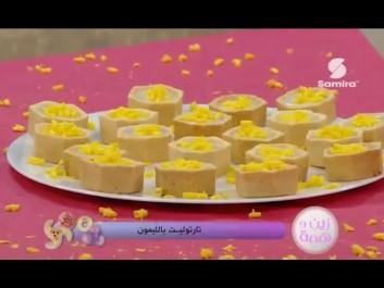 Samira TV – Tartellete au citron – حلوى تارتوليت بالليمون  مع الشاف حورية كنوش