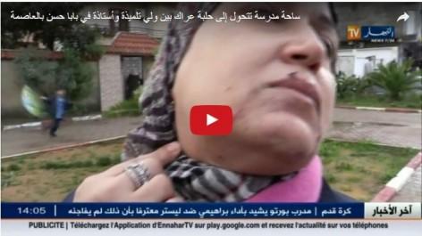 Vidéo: Une institutrice frappe une parente d'élève dans une école primaire à Baba Hassen (Alger)