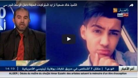 Un adolescent assassiné dans un lycée à Dar El Beida (Banlieue est d'Alger)