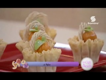 Samira TV – حلوى السليلات روعة مع الشاف ليلى بقاح