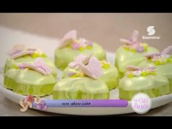 Samira TV – Mkhabez – حلوى مخبز بديكور جديد روعة مع الشاف حفيظة