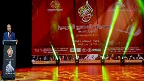 Lever de rideau du festival du théâtre arabe : Pluies d'hommages et échos d'inquiétude sur les planches