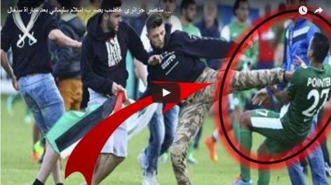 Vidéo: un supporter tente d'agresser Islam Slimani