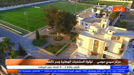 Plusieurs structures du Centre de Sidi-Moussa rebaptisées au nom de personnalités sportives décédées
