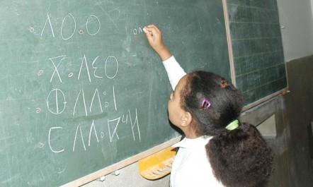 Bouira: L'enseignement de tamazight relégué au 2e collège