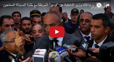 Répression d'un rassemblement d'étudiants à Alger: Bedoui demande à la DGSN d'enquêter.