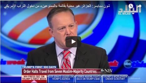 Vidéo: Le porte-parole de la maison blanche affirme que l'Algérie et d'autres pays ne sont pas concernés par le «Muslim Ban»