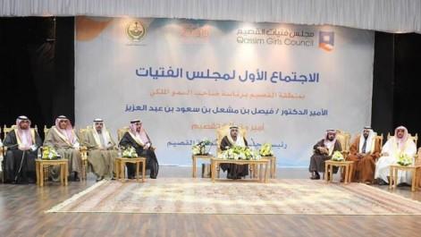 Arabie-Saoudite [photo] : quand la photo de la première réunion du conseil «des femmes saoudiennes de Qassim » devient virale