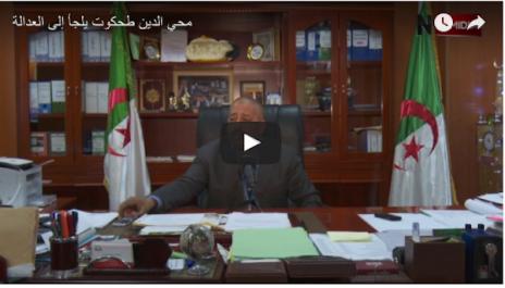 Vidéo: Tahkout va porter plainte suite à la diffusion des images de l'usine de montage de Tiaret