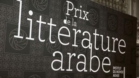 l'IMA lance la 5ème édition du Prix de la littérature arabe.