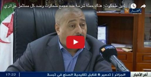 Mahieddine Tahkout dénonce des « rumeurs féroces » contre son usine Hyundai de Tiaret.
