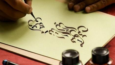 Atelier: Plus d'une centaine de jeunes calligraphes et enlumineurs attendus à Médéa