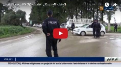 Un violeur en série ayant kidnappé 165 filles arrêté à alger (vidéo)