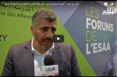 Vidéo: Laid Benamor, PDG du groupe Benamor «il est inacceptable de payer 30% de droits de douanes pour les matières premières»