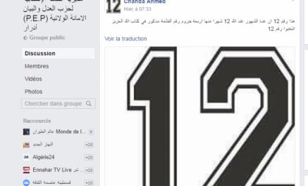 Quand le parti de Naïma Salhi appelle à voter 12 sous prétexte qu'il est cité dans le coran