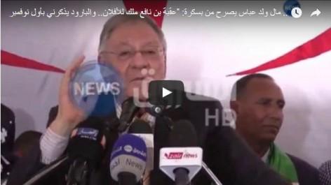 """Vidéo: Selon Ould-Abbès, """"Okba Ibn Nafaâ  est un bien du FLN"""""""