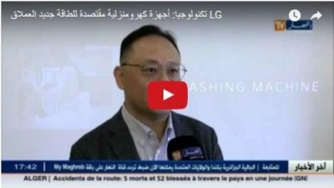 Vidéo: Quand LG fait rimer technologie et économie d'énergie