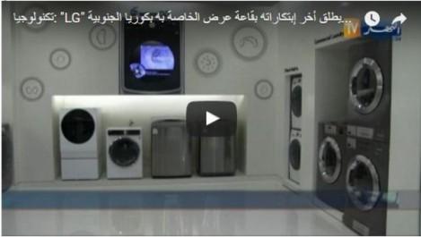 Vidéo: visite du plus grand magasin LG