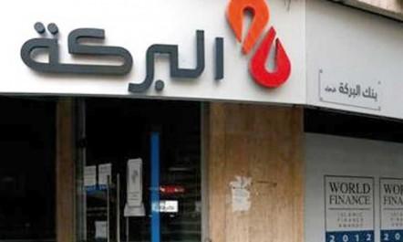 Une convention a été signée entre la banque Al-Baraka et le ministère des affaires religieuses: Des crédits à la consommation pour les imams
