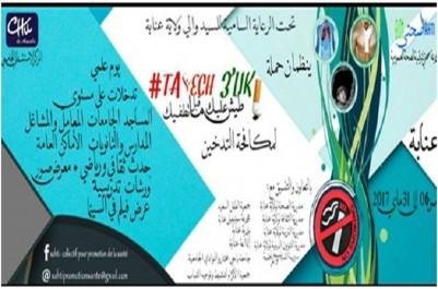Une campagne anti-tabac à Annaba