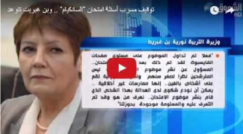 Vidéo: fuite des sujets lors des examens de 5e année