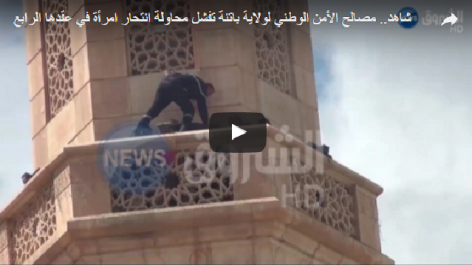 Vidéo: Une femme tente de se suicider à Batna