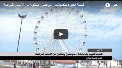 Vidéo: les tarifs de la grande roue des sablettes, ne sont pas abordables auprès des familles