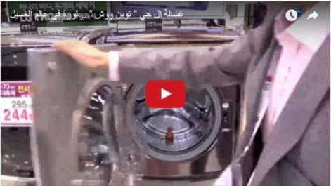 Vidéo: découvrez la révolution «LG Twin wash»