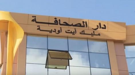 Algérie: La gestion de la maison de la presse de Tizi-Ouzou confiée à la wilaya