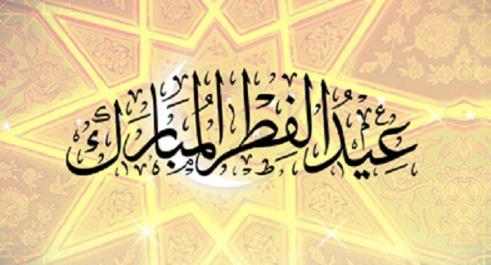 Aïd El Fitr: les journées du 1er et 2 chaoual chômées et payées
