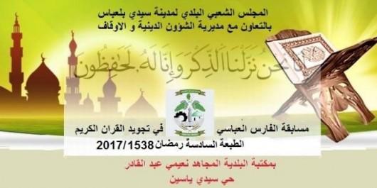 Concours de récitation du Coran «El Fares El Abbassi»: Aidouni Fatima Zohra remporte le 1er prix