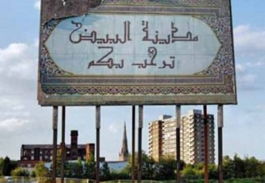 El-Bayadh: Le nouveau wali installé
