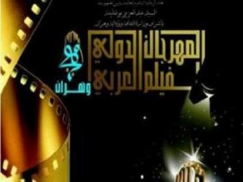 FIOFA 2017 : Deux longs métrages et un film algéro-tunisien en compétition officielle