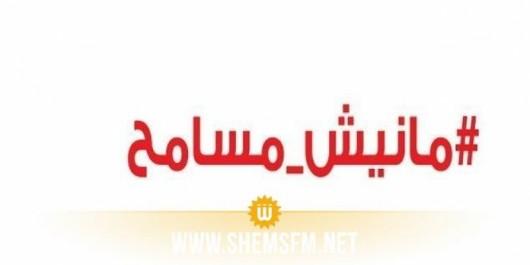 Tunisie: Manich Msameh appelle à manifester de nouveau contre le projet de loi de réconciliation