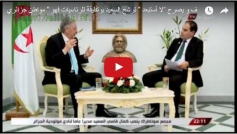 Vidéo: Djamel Ould-Abbès «Saïd Bouteflika peut parfaitement se présenter aux élections présidentielles de 2019»