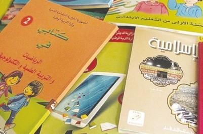 Manuels scolaires:  Les lots repris des libraires pour des erreurs de contenu