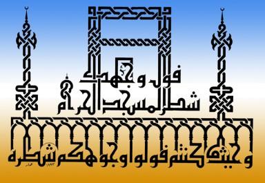 La calligraphie Koufie de Mongi Ammar: Beauté et pratique d'un art