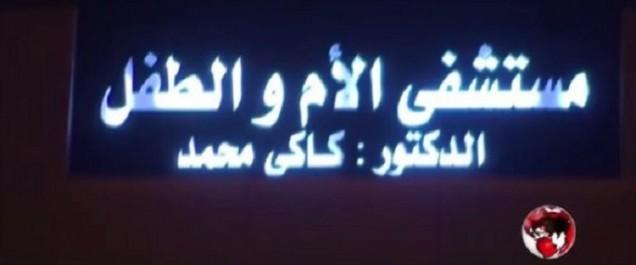 Parturiente décédée: 5 personnes arrêtées à Djelfa