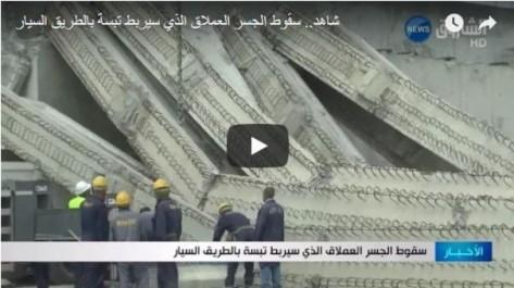 Vidéo: Un pont s'écroule à Tebessa quelques jours après la fin des travaux
