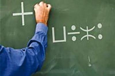 El Khroub : Une classe d'enseignement de tamazight ouverte